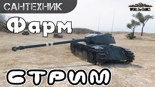 Фарм-Стрим ~World of Tanks(wot)