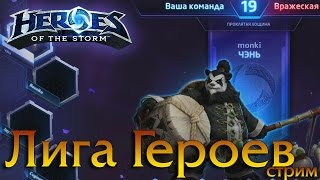 Лига героев. Чень. Heroes of the Shtorm. HotS - Beta