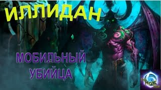 (the HOTS time) Heroes Of The Storm - Иллидан мобильный убийца