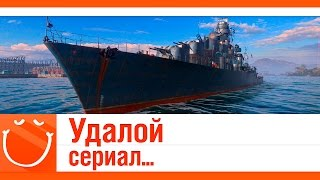 World of warships - Удалой. Сериал...