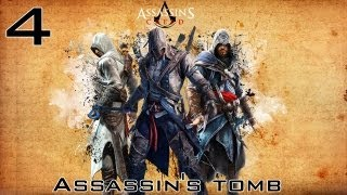 Assassin's Creed II - Гробница Ассасинов №4 - By Shaurmaish