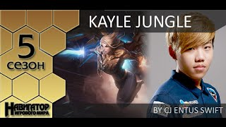 Kayle jungle guide by CJ Entus Swift (Challenger Korea)