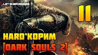 HARD'КОРИМ [Dark Souls 2 (PC/1080p) #11] СТРАЖИ РУИН: АЛЕССИЯ, РИЧЧЕ, ЯХИМ