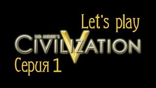 LP Civilization V [Завершено]