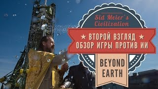 Второй взгляд на Sid Meier's Civilization: Beyond Earth. Обзор игры против компьютера