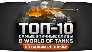 Видео по WORLD of TANKS