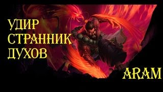 Играем в League of Legends ARAM (All Random All Mid) Удир