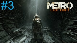 Прохождение : Metro Last Light Redux : #3 спасли (Walkthrough #3 saved)