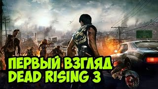 Первый взгляд на Dead Rising 3 Apocalypse Edition PC