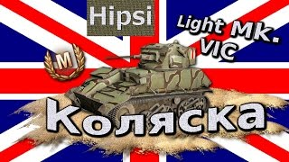 Танк Light VIC World of Tanks Коляска