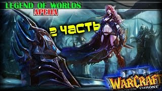 Warcraft 3 Frozen Throne - Карта Legend of Worlds v2.2 AI [КРУТАЯ АРЕНА!] #2