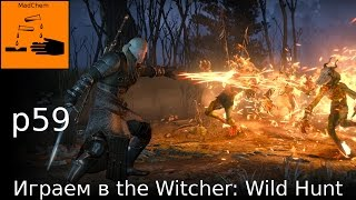 Играем в the Witcher 3 (Part 59)