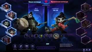 Heroes of the Storm (HOTS) - Чэнь. Лига героев