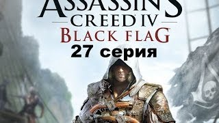 Прохождение Assassins Creed IV Black Flag - 27 серия [Остров]