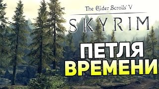 Skyrim The Forgotten City — ПЕТЛЯ ВРЕМЕНИ!