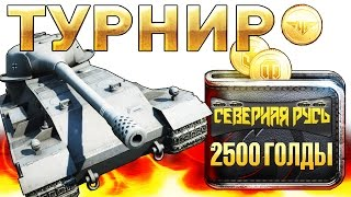 Стрим ТУРНИР на 2.500 Голды - ИC-7 ИC-4 E-100 Maus T110E5 FV215b - Клан S-R- World of Tanks Sosed74