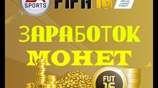 Заработок монет FIFA 16 (Android/IOS)