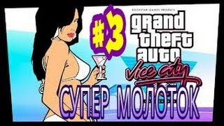 GTA VICE CITY LET'S PLAY #3 СУПЕР МОЛОТОК