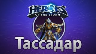 Heroes of the Storm — Тассадар