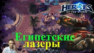 Heroes of the Storm. Сержант Кувалда / Sgt. Hammer. Египетские лазеры