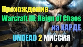 Прохождение Warcraft 3: Reign of Chaos - Undead 2 Миссия [HARD]