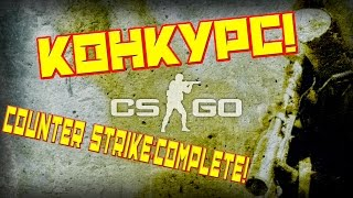 Конкурс на ключ Counter strike:complete!