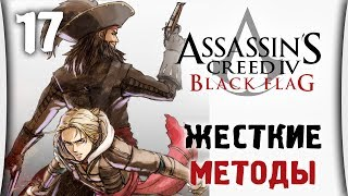 "Assassins Creed IV: Black Flag - Часть 17 ""Жесткие методы"""