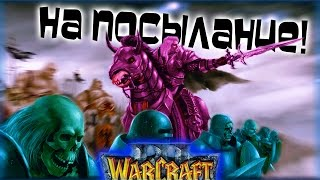 Warcraft 3 Frozen Throne - Карта Stronghold, 3 Teams v3.13! [ИЛЛИДАН В ПОСЫЛКЕ!]