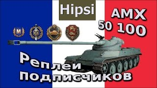 Танк AMX 50100 World of Tanks Дрон тащи