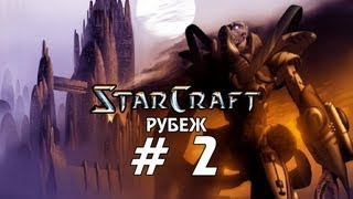 Starcraft 1 Brood War - Рубеж - Часть 2 - Прохождение кампании Протоссы