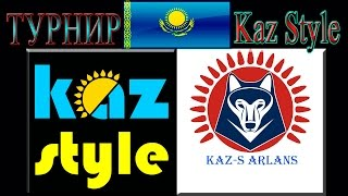 ТУРНИР | Kaz Style | KAZ-S ARLANS | World Of Tanks | Казахстан