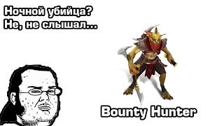 Dota 2 | Gondar | Bounty Hunter | Ночной убийца