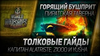 "Таверна ""Горящий Бушприт"" #18: Толковые гайды по World of Warships: Alatriste, Z1ooo и Yusha"