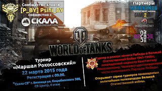 "Стрим турнира ""Маршал Рокоссовский"" и розыгрыш голды World of Tanks"