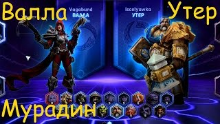 Heroes of the Storm. Утер, Валла, Мурадин (Лига героев)