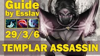 Dota 2 Templar Assassin - Guide (Гайд). Бом бом бом какая