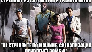 "Left 4 Dead 2""Если что,то аптечка моя""""If anything, it's my first aid kit"""