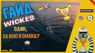 "Гайд:#7 ""Wickes"" американский эсминец 3 уровня. World of Warships"