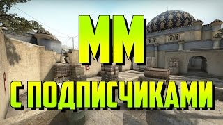 [Counter-Strike: Global Offensive #51] Матчмейкинг de_dust2 с подписчиками