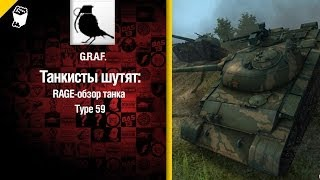 Премиум танк Type 59 - RAGE-обзор от G.R.A.F [World of Tanks]