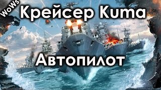 World of Warships | Крейсер Kuma | Автопилот