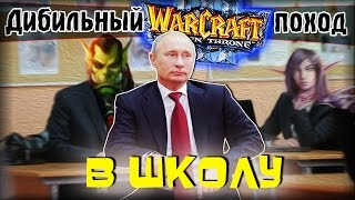 Warcraft 3 Frozen Throne - Карта Дибильный поход в школу v3.76! [ПРИЗИДЕНТ ЕПТ]