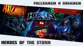 Heroes of the Storm | Расскажем и покажем