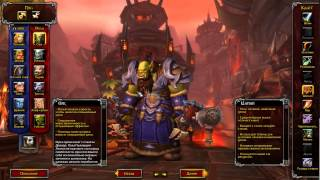 World of warcraft-какой класс выбрать орку.