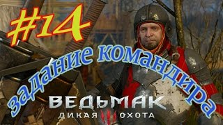 The Witcher 3 Wild Hunt -Дикая охота #14:Задание  командира.