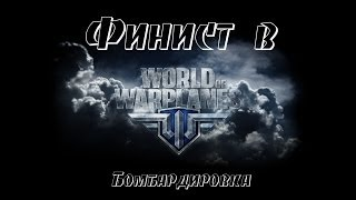 World of Warplanes - He.112 и F3F - Война самолетов