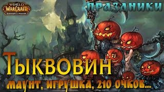 Тыквовин World of Warcraft