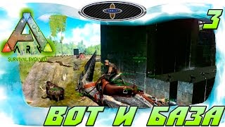ARK  Survival Evolved | Вот и База - 3 [S5]