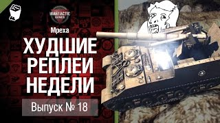 Свой среди чужих - ХРН №18 - от Мреха [World of Tanks]