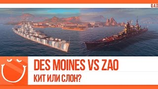 World of warships - Des Moines vs Zao Кит или слон?